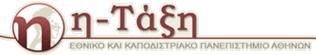 Δωρεάν τα μαθήματα από την η-Τάξη του ΕΚΠΑ και την eClass της Ιατρικής σχολής Αθηνών Button_E-class